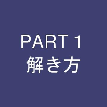 PART1解き方