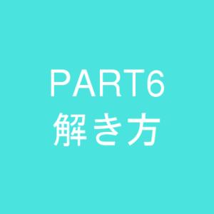 PART6 解き方