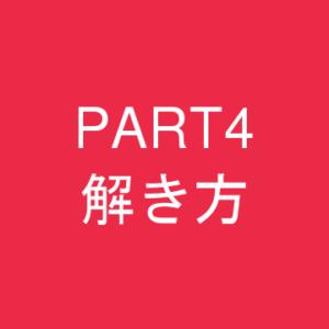 PART4解き方
