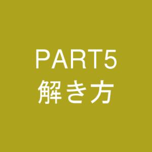 PART5 解き方