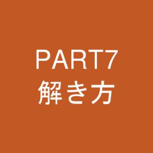 PART7 解き方