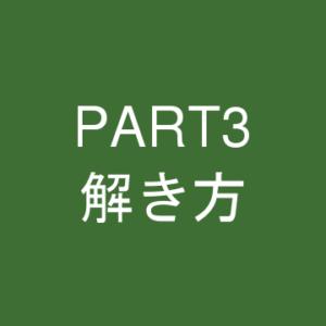 PART3 解き方